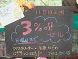 2011/11/10立石
