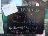 2011/04/24立石