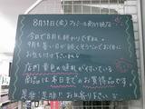 2012/8/31南行徳