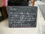 2011/11/4森下