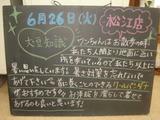 2012/6/26松江