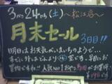 070324松江