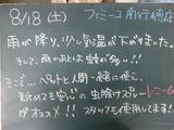 2012/08/18南行徳