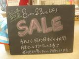 2012/8/23松江
