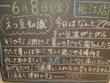 2012/6/8松江
