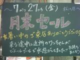 070727松江