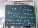 2011/2/17南行徳