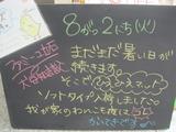 2011/8/2立石