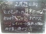 2011/2/24森下