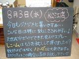 2011/8/3松江