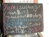 2012/7/18森下