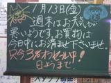 060113南行徳