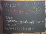 2010/09/11南行徳