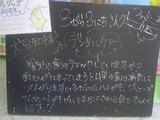 2010/08/03立石