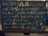 050906松江