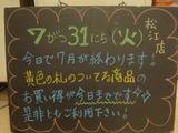 2012/7/31松江