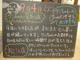 2012/9/4松江