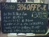 060908松江