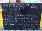 2011/01/18葛西
