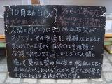 2010/10/27葛西
