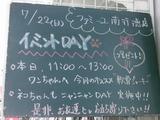 2012/7/22南行徳
