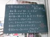 2011/07/16南行徳