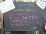 2011/12/17立石
