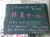 2012/2/24南行徳