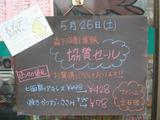 2012/05/26立石