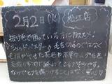2011/2/2松江