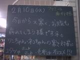 2010/2/10南行徳