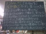 2010/05/14南行徳