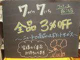 2011/7/7松江