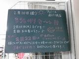 2012/2/10南行徳