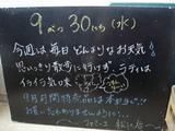 090930松江