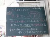 2011/4/22南行徳