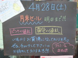 2012/04/28立石