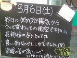 2010/03/06立石