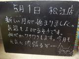 090501松江