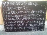 091110森下