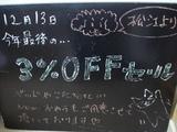 081213松江