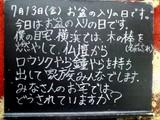 ペットフードのファミーユ森下店070713