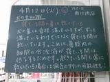 2011/4/12南行徳