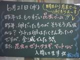 060621松江