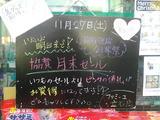 2010/11/27立石