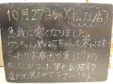 2010/10/27松江
