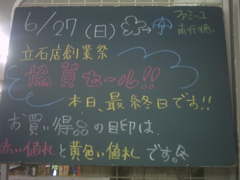2010/6/27南行徳