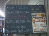 2010/11/20南行徳