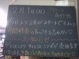 090201南行徳