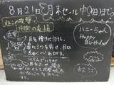 090821松江